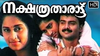 Kunchacko Boban and Shalini in Nakshathratharattu